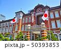 新緑の東京駅駅舎の景観 50393853