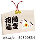 ベクター イラスト デザイン ai eps フレーム 日本 神社 行事 絵馬 願い事 願掛け 馬 駒 50399534