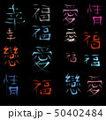 Chinese characters for happiness, love and joy on black background 50402484