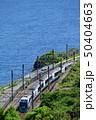 海岸線を走る東海道線特急スーパービュー踊り子号 50404663