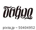 TOKYO JAPANアンビグラム 50404952
