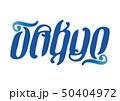 TOKYO JAPANアンビグラム 50404972