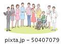 介護と病院と関係する人たち 50407079