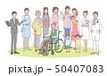 介護と病院と関係する人たち 50407083