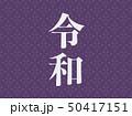 令和 元号 新元号のイラスト 50417151