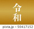 令和 元号 新元号のイラスト 50417152