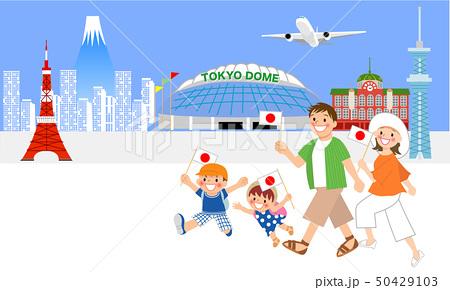東京オリンピックを応援に行く家族 50429103