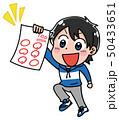 小学生 男の子 ベクターのイラスト 50433651