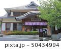浜田温泉 50434994