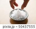 塩ひとつまみ 50437555