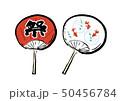 うちわ ウチワ 団扇 夏 祭 50456784