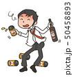 酔っ払い ビール ビジネスマンのイラスト 50458893