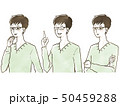 男性-表情 50459288