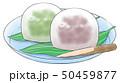 水まんじゅうシンプル2 50459877