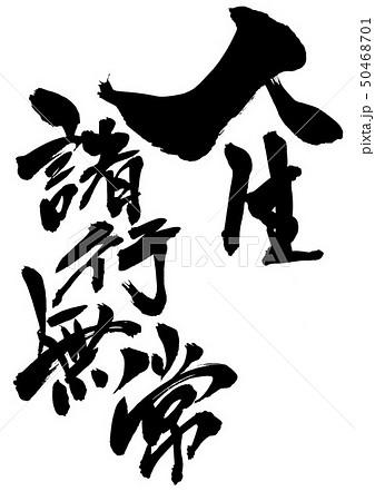 人生 諸行無常 ・・・文字のイラスト素材 [50468701] - PIXTA