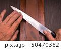 包丁研ぎ(刺身包丁) 50470382