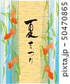 ベクター 夏祭り 和のイラスト 50470865