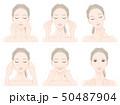 女性 美容 スキンケアのイラスト 50487904