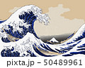 葛飾北斎イメージ神奈川沖浪裏 50489961