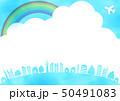 青空虹と飛行機と木と家の水彩風フレーム枠 50491083