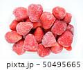 冷凍イチゴ、冷凍フルーツ、白背景 50495665