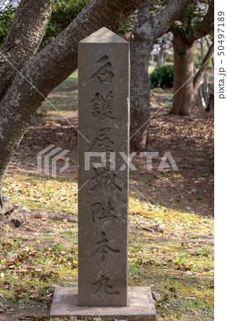 名護屋城の本丸石碑 50497189