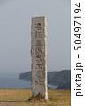 名護屋城の本丸石碑 50497194