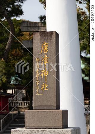 唐津神社 50497458