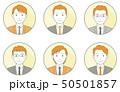 アイコン 顔 ビジネスマンのイラスト 50501857