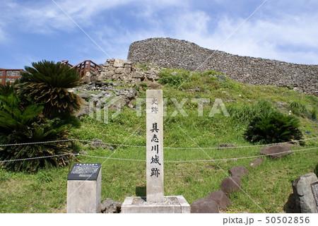 具志川城跡 50502856