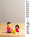 家族 人形 コピースペースの写真 50505927
