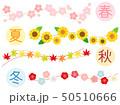 春夏秋冬 ライン セットのイラスト 50510666