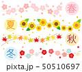 春夏秋冬 ライン セットのイラスト 50510697