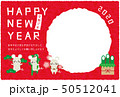年賀状 年賀2020 鼠のイラスト 50512041