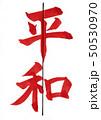 習字手本「平和」 50530970