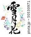 デコラティブ書道「雪月花」 50530971