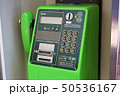 公衆電話 50536167