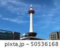 京都タワー 50536168