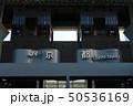 京都駅 50536169