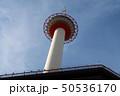 京都タワー 50536170
