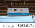 堅田駅 50536171