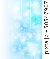 ブルー 水色 壁紙のイラスト 50547907