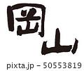 岡山 筆文字 50553819