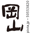 岡山 筆文字 50553820