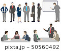 ビジネス セット ビジネスマンのイラスト 50560492