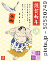 年賀状 2020 相撲絵 横綱 不知火光右エ門 歌川国貞 50560749