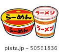 カップラーメン ラーメン 拉麺のイラスト 50561836