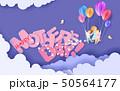母の日 おかあさん お母さんのイラスト 50564177