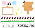 蛍 50568140