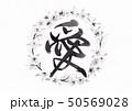 デコラティブ書道「愛」 50569028